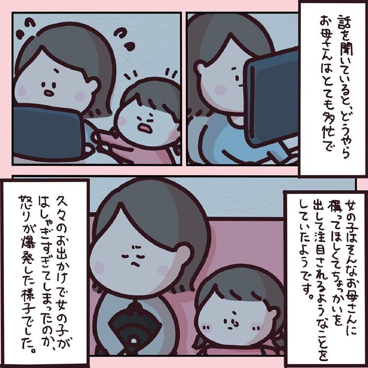 話を聞いていると、どうやらお母さんはとても多忙で、女の子はそんなお母さんに構ってほしくてちょっかいを出して注目されるようなことをしていたようです。