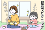 おうち時間を楽しむ工夫 お庭でピクニック【子育てはフリースタイル Vol.15】