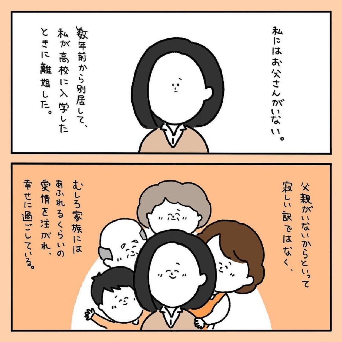 【スカッとする話】「片親の子はしつけされてない」先生の暴言…偏見に負けそうになったとき【みんなの〇〇な話 Vol.22】