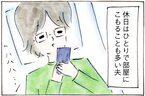 産後のうらみは一生モノ!? ワンオペ育児による「怒り」が別の感情へ変化した話【子育てログ!リンゴ日和。 第31話】