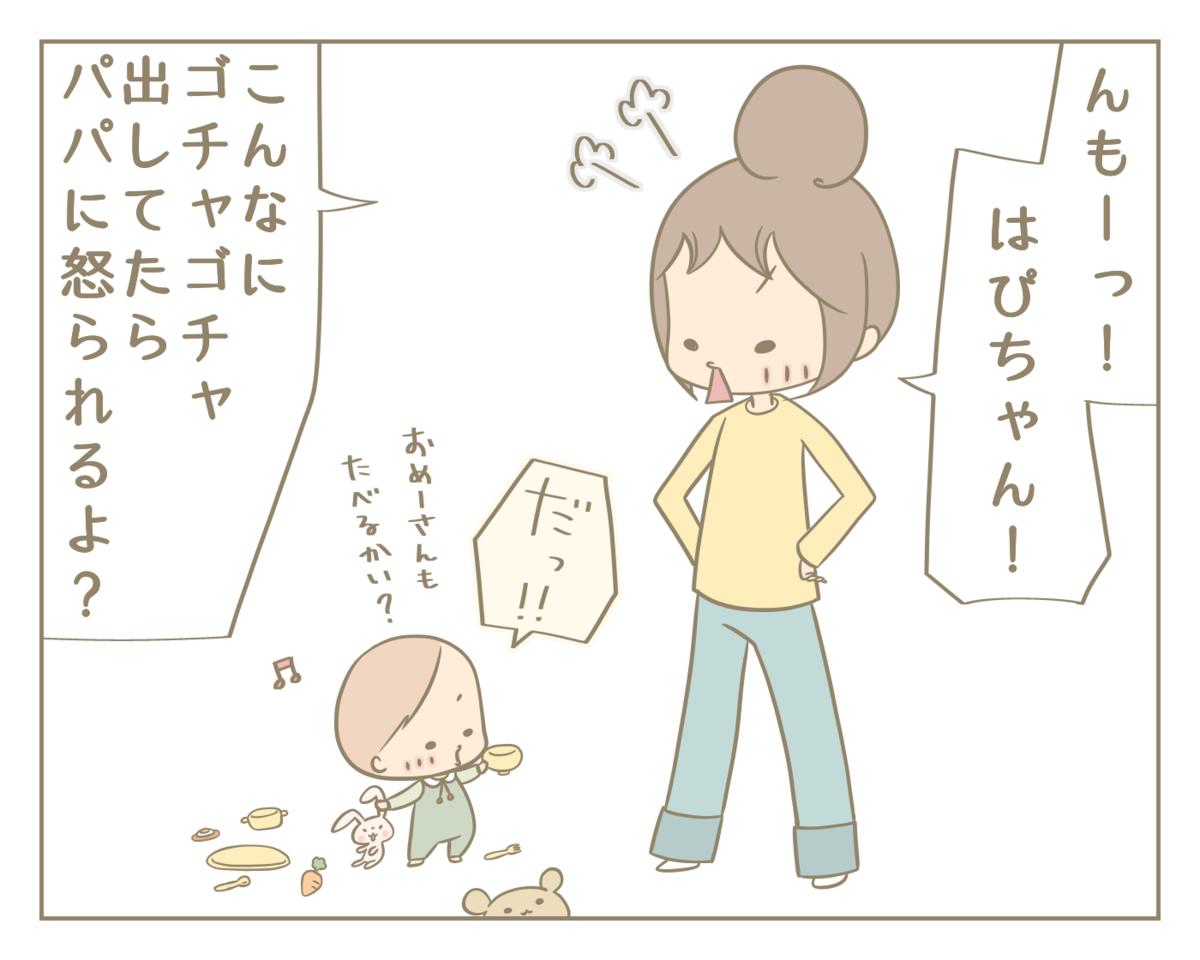 妹とのしつけの差に戸惑う姉。いかにフォローするか悩んだ母の結論【にぃ嫁さんち 第35話】