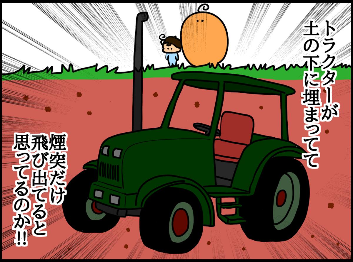 """""""トラクター愛""""あふれる2歳児。外あそび中に見せた、驚きの想像力とは…!?【ドイツDE親バカ絵日記 Vol.20】"""
