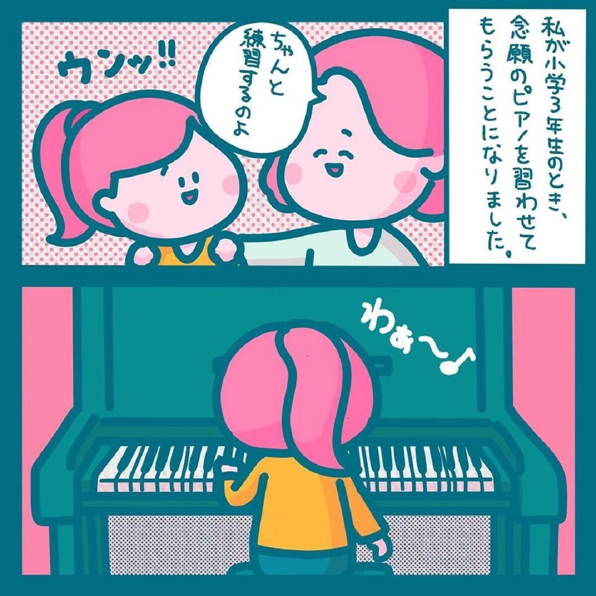 私が小学3年生のとき、念願のピアノを習わせてもらうことになりました。