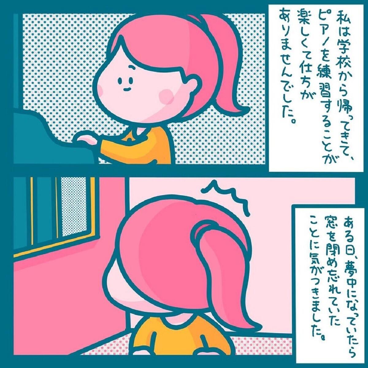 私は学校から帰ってきて、ピアノを練習することが楽しくて仕方がありませんでした。ある日、夢中になっていたら窓を閉め忘れていたことに気が付きました