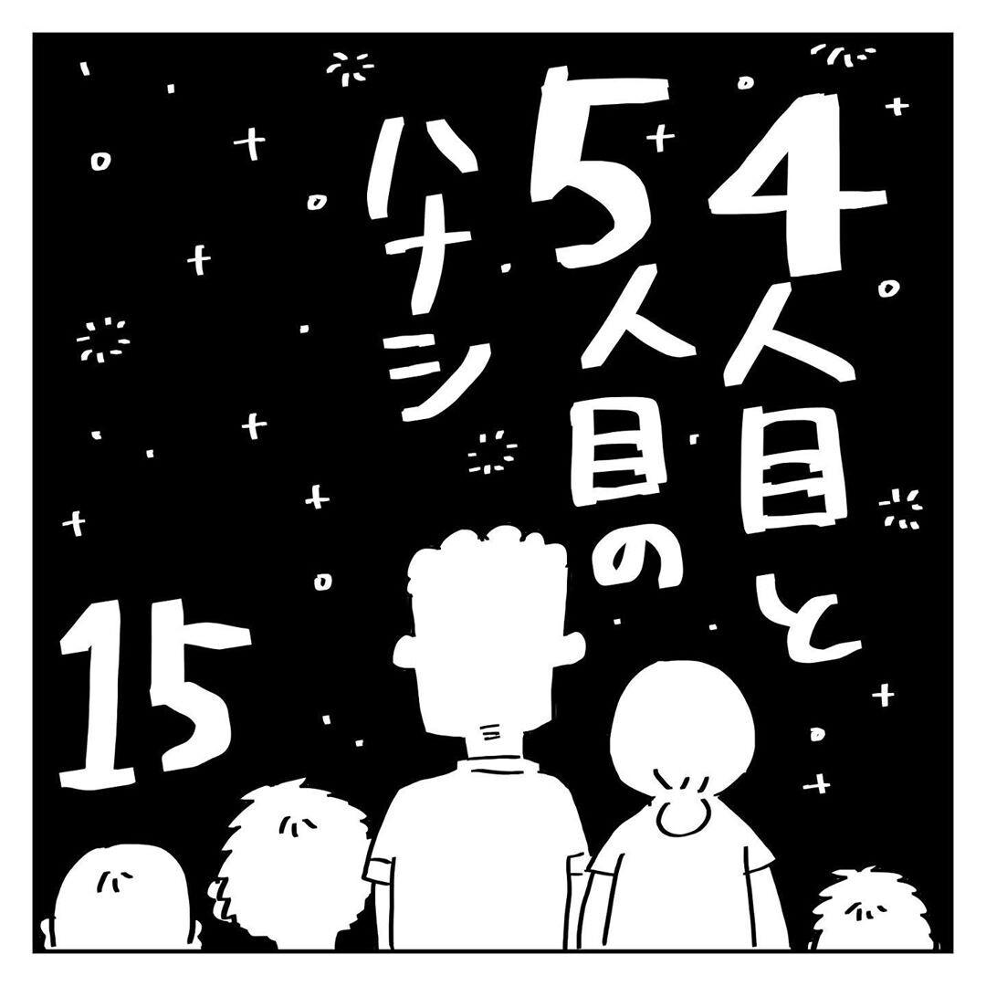 ボロボロの状態で次男の誕生日会へ、流産の悲しみでいっぱいの頭を変えてくれたのは…【4人目と5人目の話  Vol.15】