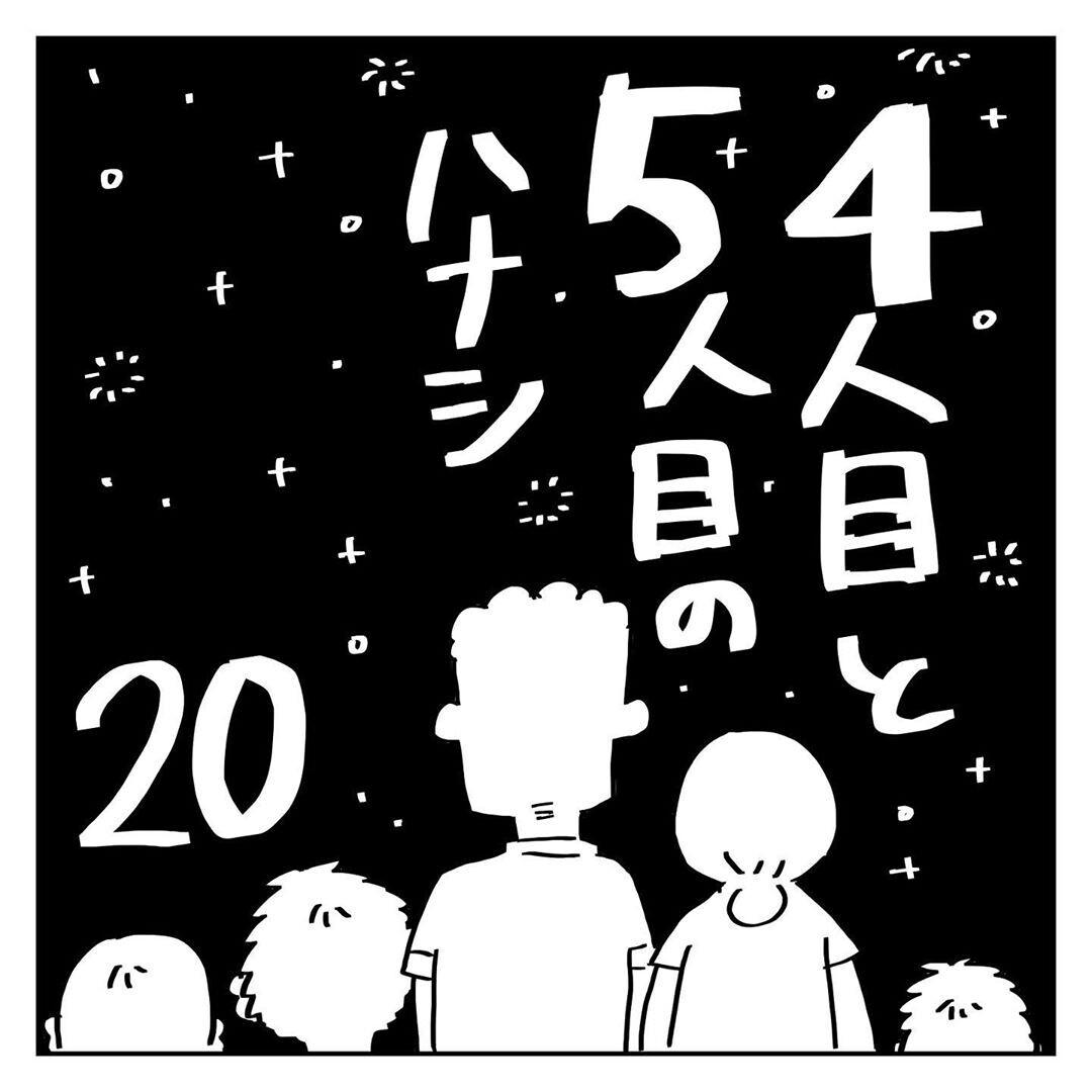 【最終話】新しい命の誕生、4人目と5人目の子が教えてくれた大切なこと【4人目と5人目の話  Vol.20】