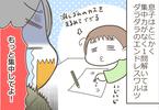 わが子に勉強を教える難しさ…休校中の宿題をしながら先生に改めて感謝!【ヲタママだっていーじゃない! 第99話】