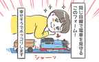 電車でつながる家族の絆! 息子の独特な遊び方ももしかして「あるある」?【笑いに変えて乗り切る!(願望) オタク母の育児日記】  Vol.36