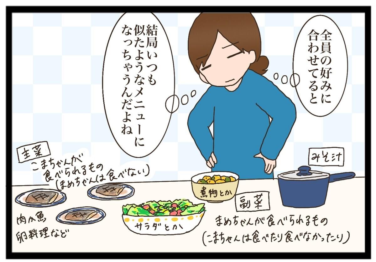 【外出自粛中】3食のごはん作りに疲れ…そんな時にちょっとラクになる方法【猫の手貸して~育児絵日記~ Vol.18】