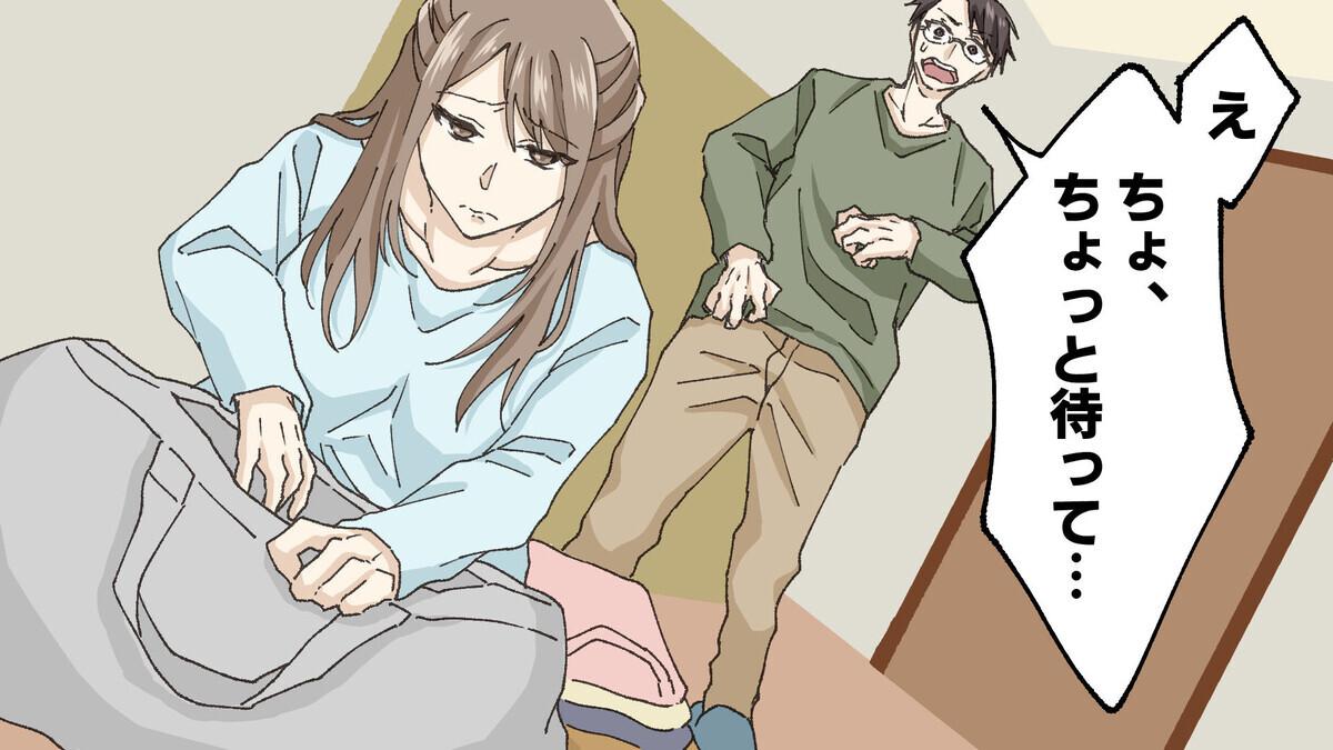 「あなたのような大人には育てない」 妻からの反撃に夫は…/孝志の場合③【モラハラ夫図鑑 Vol.12】
