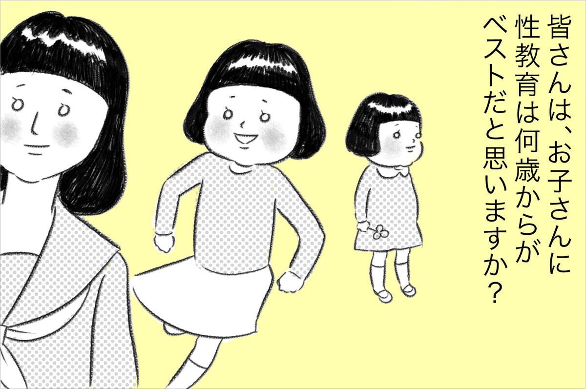 スイスの幼稚園で「性教育」の授業!? 我が家に届いた一通の手紙【スイスで出会った3さいからの性教育 Vol.1】
