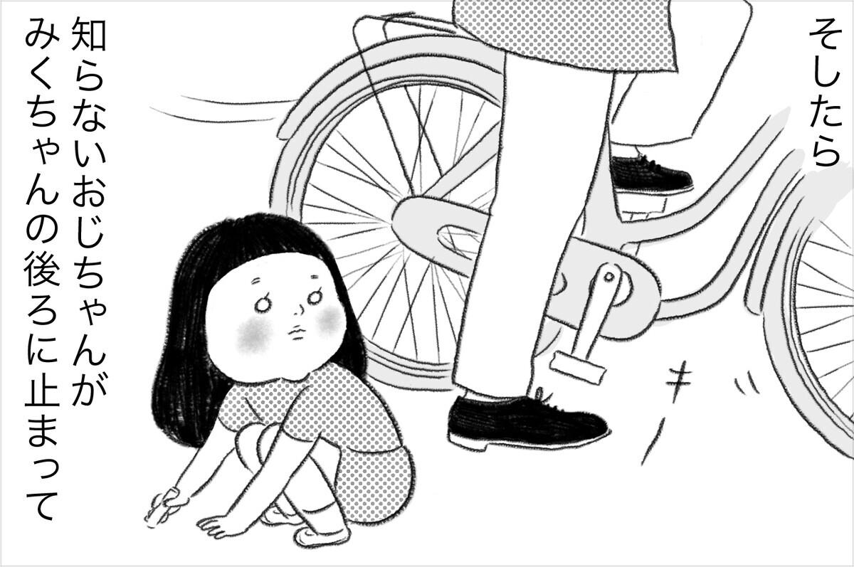 知らないおじさんが口の中を… 幼少期に友だちに起きた出来事【スイスで出会った3さいからの性教育 Vol.3】
