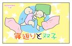 捻りから寝返りまでがとてつもなく早かった! 「双子の初寝返り」を見ることができた話【四方向へ散らないで Vol.14】