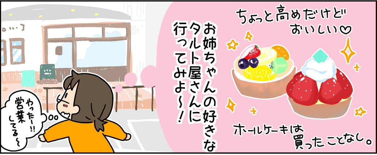 軒並み閉店中のケーキ屋さん。自粛生活中の誕生日、一体どうなる!?【4人の子ども育ててます 第93話】