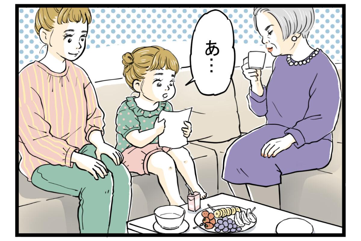 義母の孫差別と嫁比較にうんざり…そんな私を救ってくれたのは?【【第2話】【義父母がシンドイんです! Vol.24】