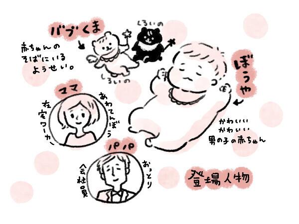 赤ちゃんが泣く理由…ぼくたちが教えてあげるよ!【バブくま日記 Vol.6】