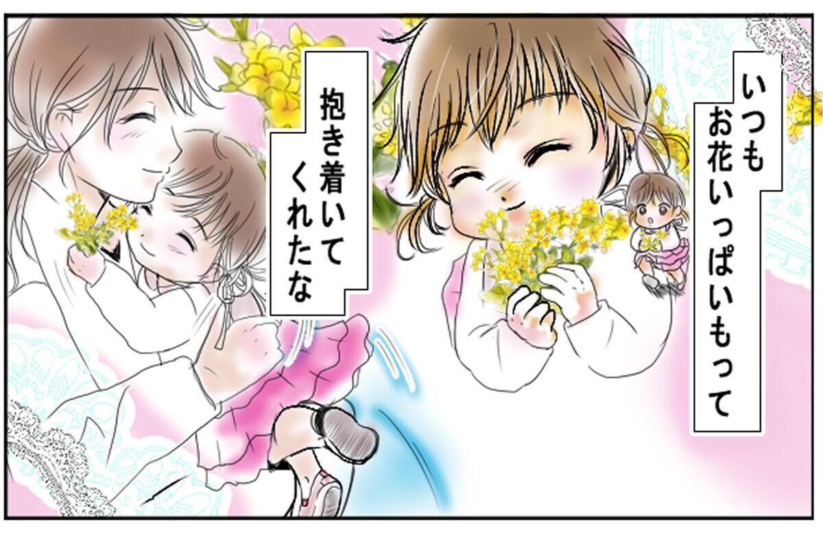 いつもお花いっぱいもって抱き着いてくれたな