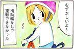 """子どもへの自転車の教え方で夫と対立! 解決のカギは義父が明かした""""衝撃の事実""""【子育てログ!リンゴ日和。 第34話】"""