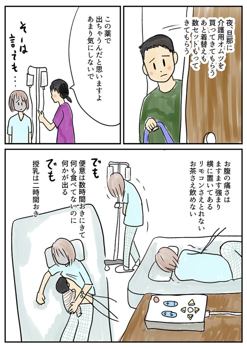 新生児と一緒の入院がしんどすぎる…! 2時間置きの授乳が私を苦しめる【湯本もゆのオドオド手探り育児 Vol.5】
