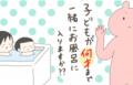 子どもと一緒にお風呂、何歳まで入る? 長男とのお風呂がなんとなく嫌になってきた【産後太りこじらせ母日記 第90話】