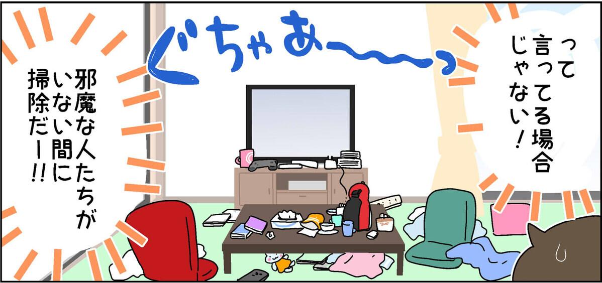 自粛生活中は部屋が散らかるばかり…。家事にいそしむ私が家族に求めたこと【4人の子ども育ててます 第94話】