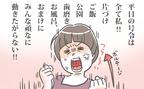 誰か「動け」って言って…! 時間管理の苦手な母が自粛中につらかったこと【笑いに変えて乗り切る!(願望) オタク母の育児日記】  Vol.37