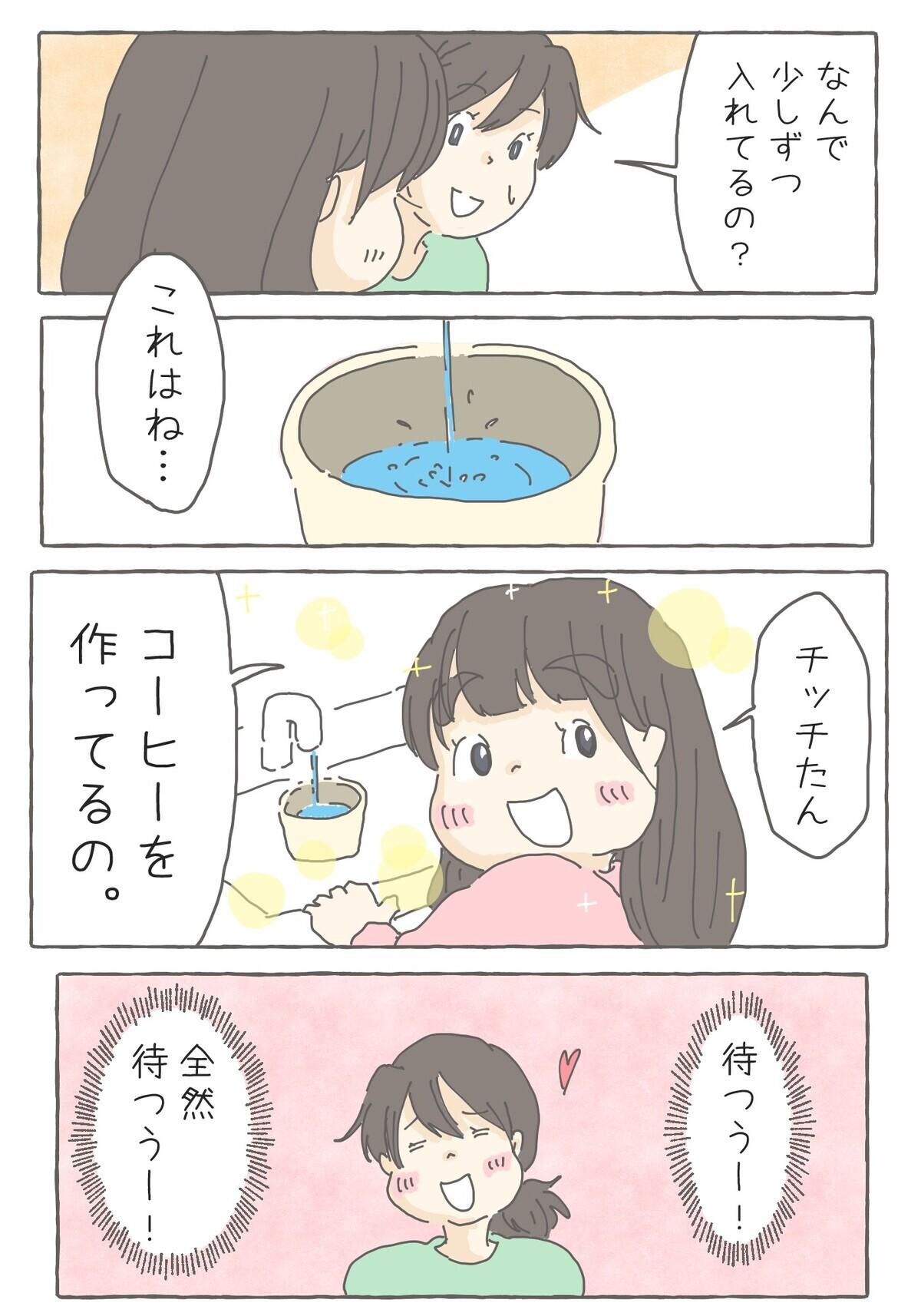 チッチちゃんはコーヒーを作っていました