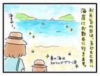 1年を通して自然と遊べる環境が魅力! 島暮らしの子育て 「海遊び編」【ズボラ母のゆるゆる育児 第45話】