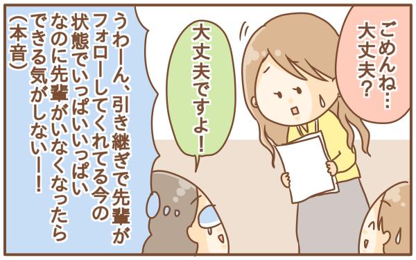 言い出せない…会社で産休育休を取りにくくさせている要因とは…?(第1話)【あり子のワーママ奮闘記 Vol.1】