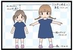 キャラクターのついた服を着たい! 大きめちゃんな娘の服の悩みとは?【猫の手貸して~育児絵日記~ Vol.20】