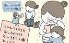 【子どもからの手紙】涙が止まらない、笑える…宝物にしたい手紙エピソード【パパママの本音調査】  Vol.365
