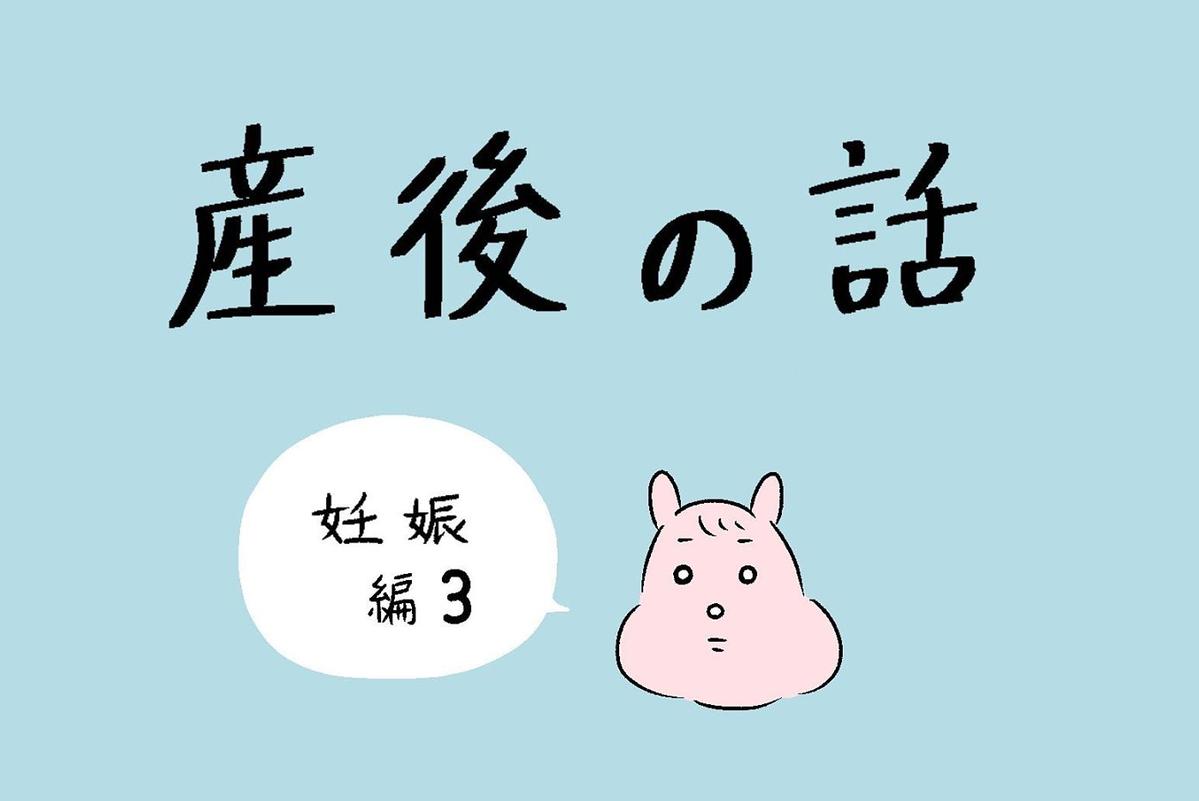初期流産… 悲しみを乗り越え、新たに妊活へ【産後の話 Vol.3】