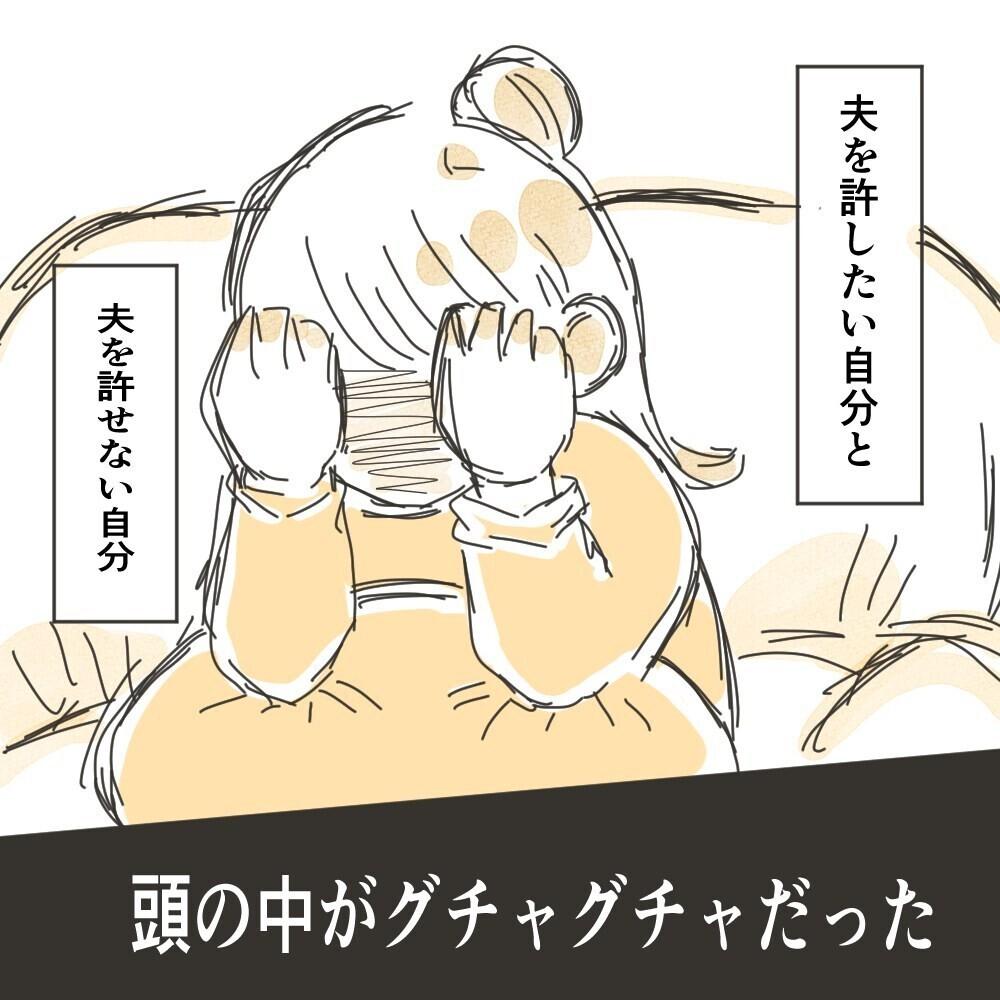 「夫を許したい私」と「夫を許せない私」、複雑な気持ちに私の頭の中はグチャグチャに…【育休夫にモヤッとした話 Vol.28】