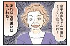 妻と実母との間で板挟み! ストレスが限界に達した僕が出した結論とは【第1話】【義父母がシンドイんです! Vol.29】
