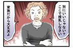 妻と実母との間で板挟み! ストレスが限界に達した僕が出した結論とは【第3話】【義父母がシンドイんです! Vol.31】