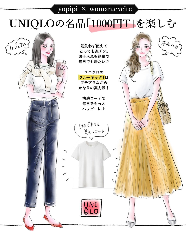 【UNIQLOの1000円Tシャツ】名品を着回し!快適シンプルコーデで梅雨でもご機嫌♡