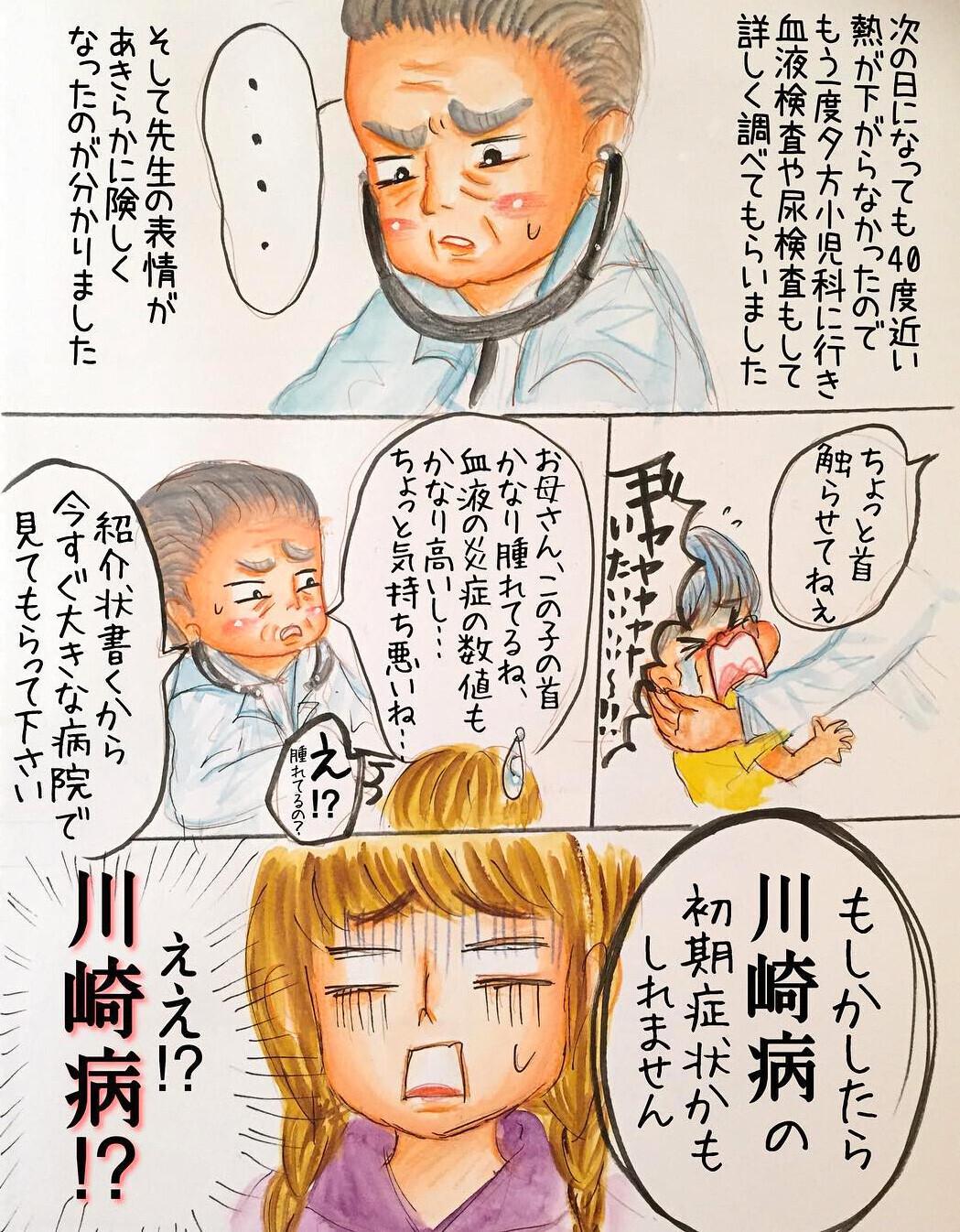 子どもが川崎病に! 病院と職場の板挟み生活が始まった…!【長男の川崎病と職場の板挟みで大変だった話 Vol.1】