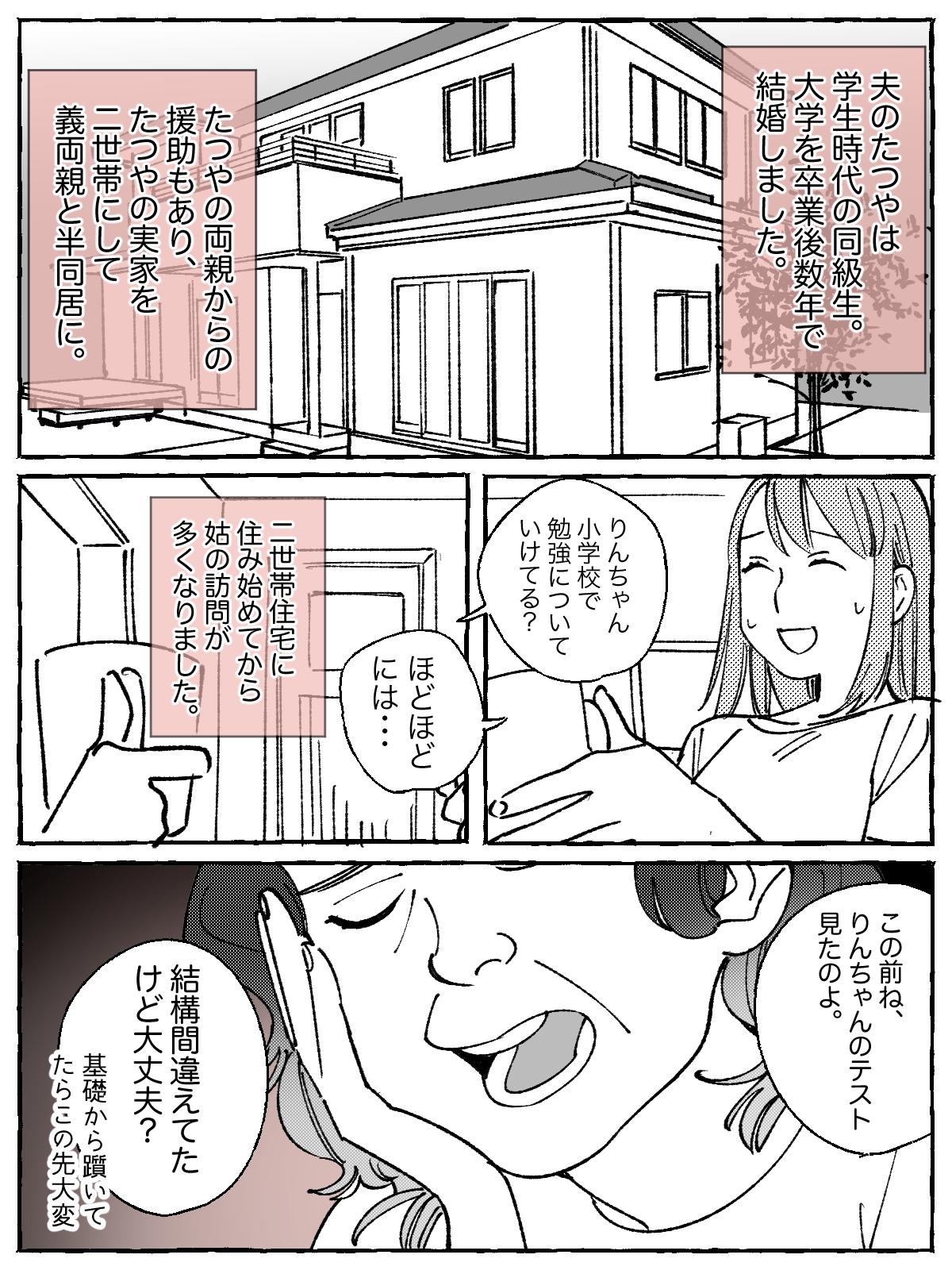 義母と同居がしんどい…夫には黙ってきたけれどもう限界!/たつやの場合(1)【モラハラ夫図鑑 Vol.16】