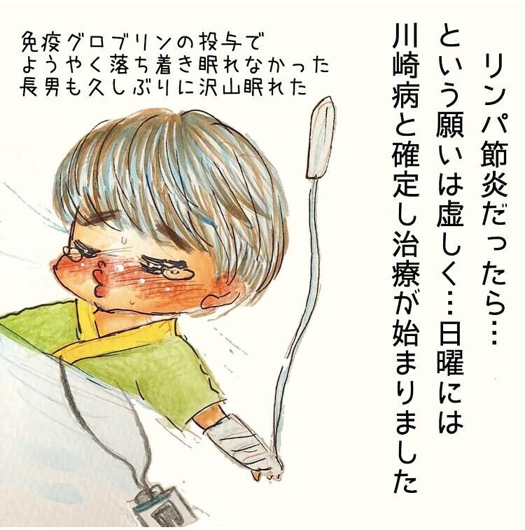 息子の症状が再び悪化…保育士として働く私は休みを取れるのか【長男の川崎病と職場の板挟みで大変だった話 Vol.2】