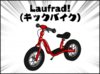 2歳の息子が「キックバイク」デビュー! 最寄りの公園を目指すも、まさかの修行に!?
