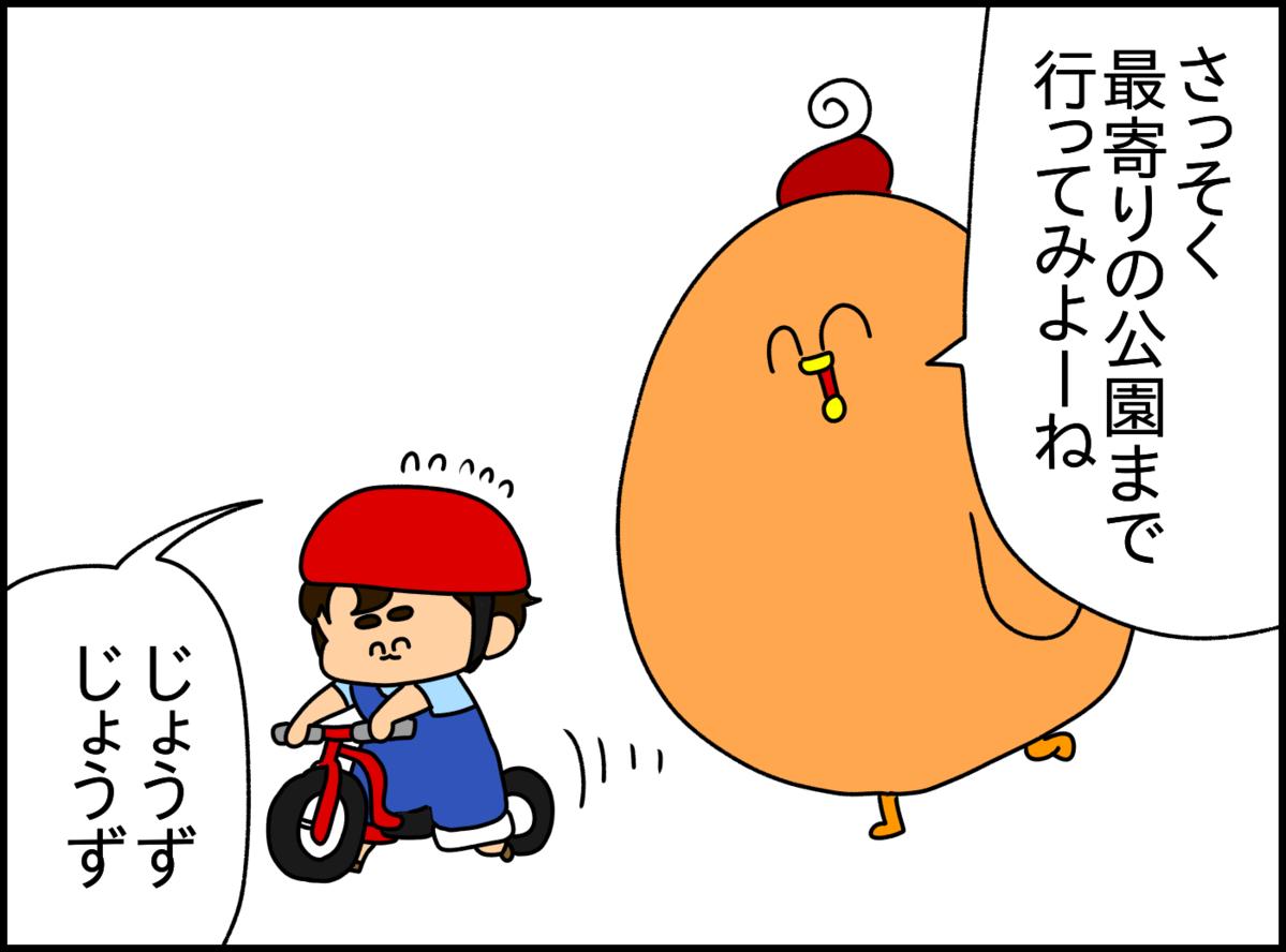 2歳の息子が「キックバイク」デビュー! 最寄りの公園を目指すも、まさかの修行に!?【ドイツDE親バカ絵日記 Vol.25】
