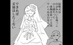 結婚式の準備に追われ頭がいっぱいに、でも妥協はしたくない【天国と地獄 結婚式と悪阻物語 Vol.8】