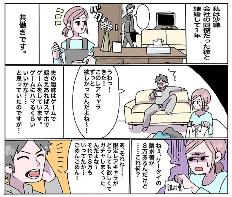 夫の趣味はゲームで暇さえあればスマホでゲームをしている。そこに8万円もの請求が