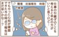 職場への妊娠報告はどのタイミングでする!?報告のタイミングで悩んでいたら…(第2話)【あり子のワーママ奮闘記 Vol.2】