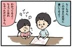 勉強で間違えることを極端に嫌う娘。その要因を踏まえたわが家の家庭学習【うちはモフモフ暮らし  第22話】