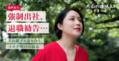 犬山紙子、ママ友との向き合い方が自粛生活で変わった…!?【音声あり】【犬山の遠吠え!やってまーす Vol.5】