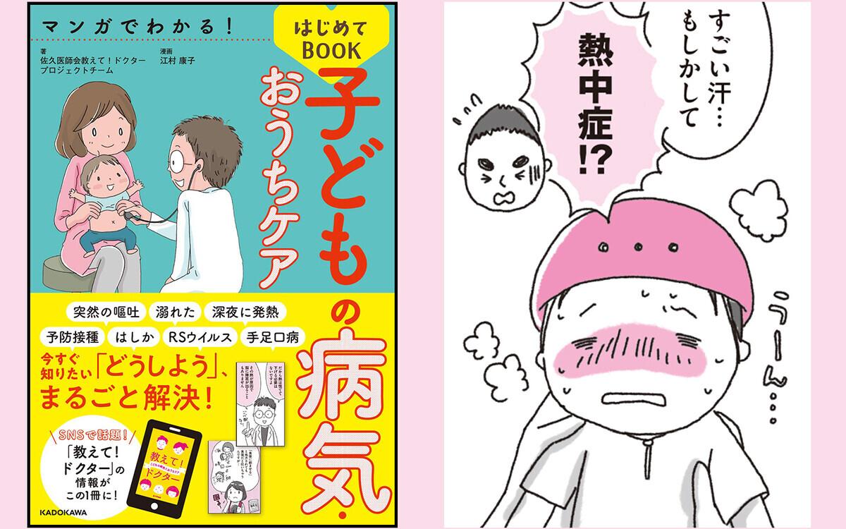【医師監修】子どもは熱中症にかかりやすい…マスク着用は大きな負担に【子どもの「病気・けが」教えて!ドクター 第3回】