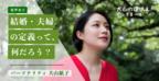犬山紙子と考える「結婚・夫婦の定義」とは? パートナーの必要性って?【音声あり】【犬山の遠吠え!やってまーす Vol.6】