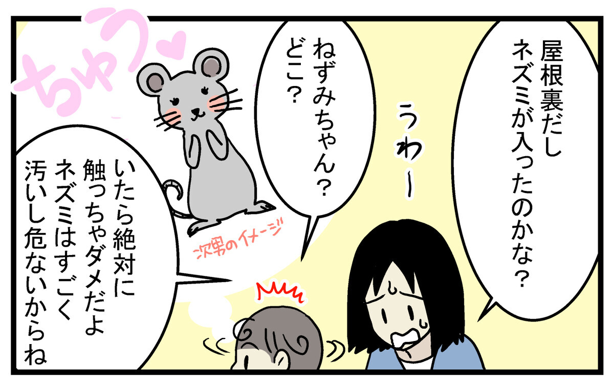 ネズミはかなり厄介な害獣