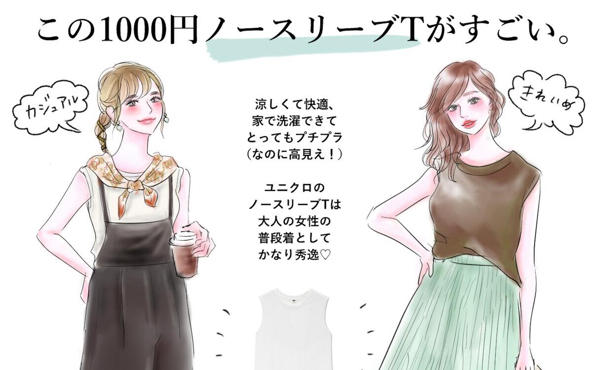 【UNIQLO】今買い足すなら【ノースリーブ1000円T】大人の普段着に最強です!
